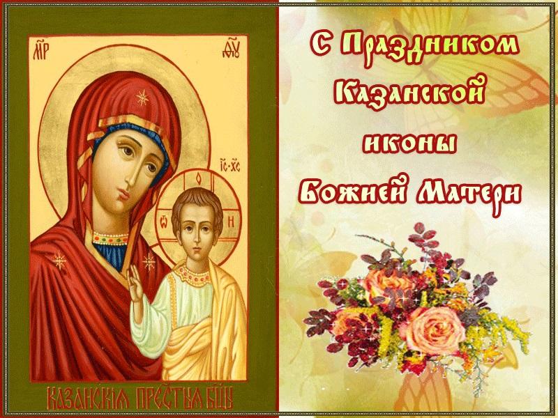 Праздник иконы Божией Матери 26 августа - открытки (17)