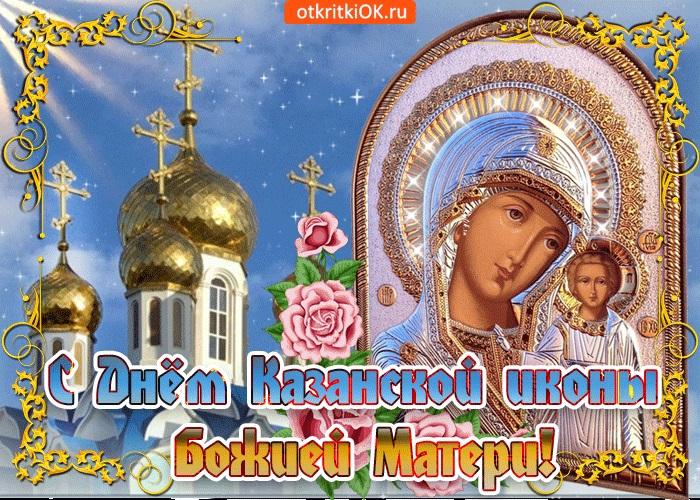 Праздник иконы Божией Матери 26 августа - открытки (18)