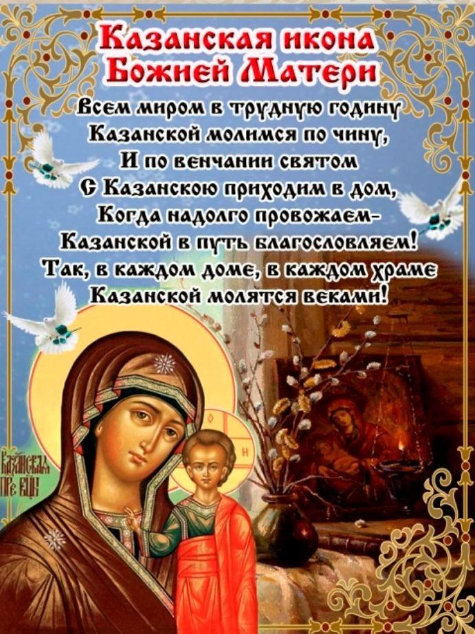 Праздник иконы Божией Матери 26 августа - открытки (19)