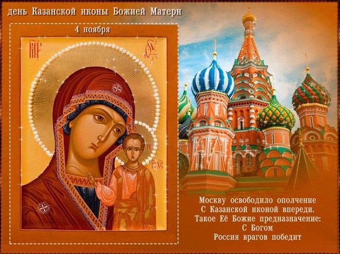Праздник иконы Божией Матери 26 августа - открытки (2)