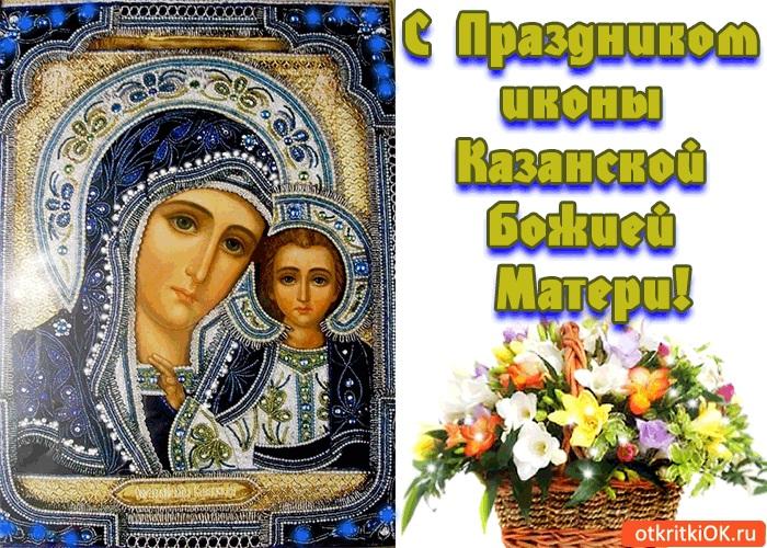 Праздник иконы Божией Матери 26 августа - открытки (20)