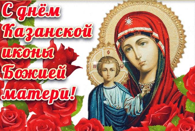 Праздник иконы Божией Матери 26 августа - открытки (22)