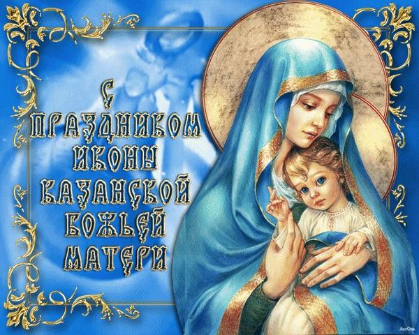 Праздник иконы Божией Матери 26 августа - открытки (23)
