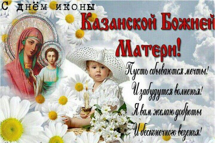 Праздник иконы Божией Матери 26 августа - открытки (4)