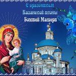 Праздник иконы Божией Матери 26 августа — открытки
