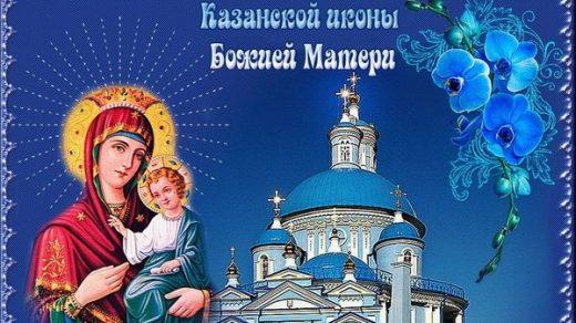 Праздник иконы Божией Матери 26 августа   открытки (5)