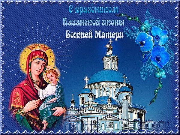 Праздник иконы Божией Матери 26 августа - открытки (5)
