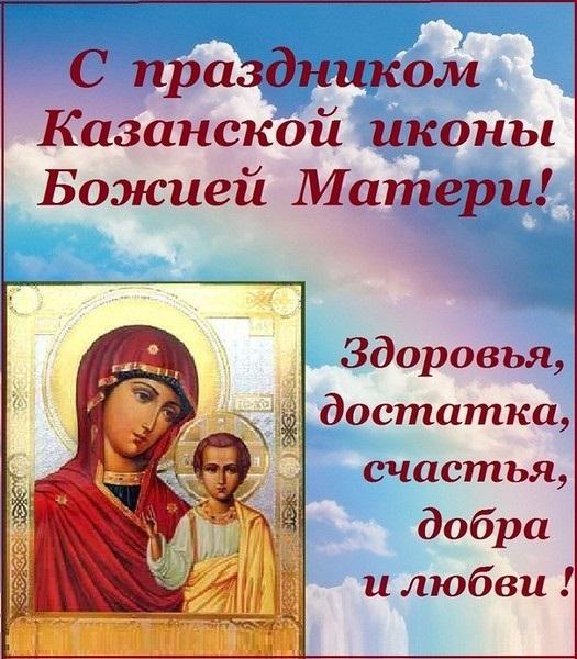 Праздник иконы Божией Матери 26 августа - открытки (7)