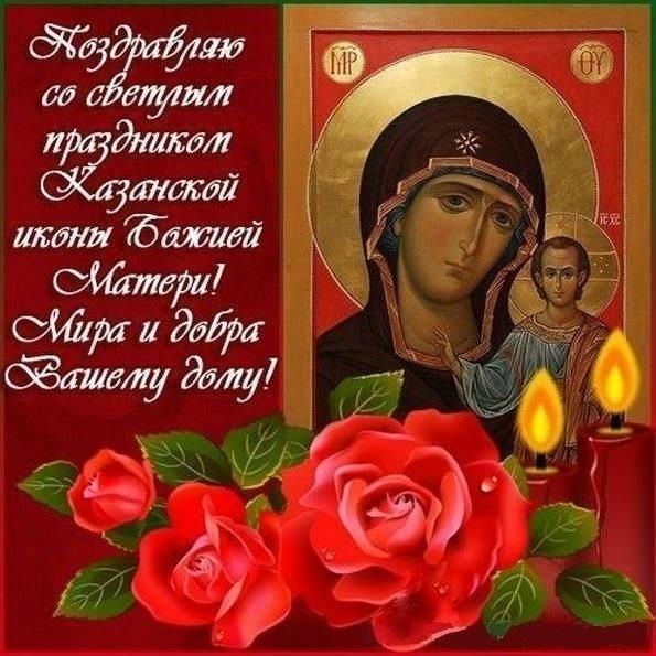 Праздник иконы Божией Матери 26 августа - открытки (8)