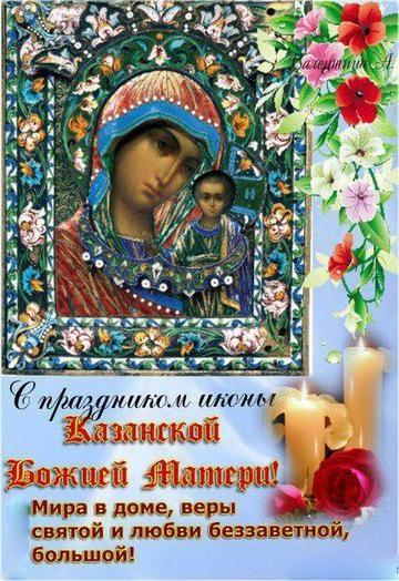 Праздник иконы Божией Матери 26 августа - открытки (9)