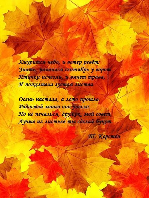 Сентябрь удивительные картинки со стихами - подборка (1)