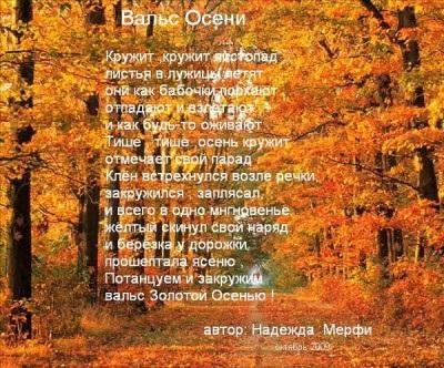 Сентябрь удивительные картинки со стихами - подборка (10)