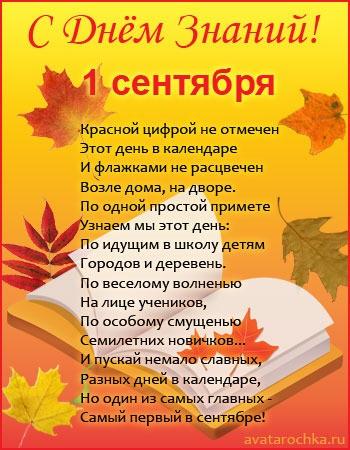 Сентябрь удивительные картинки со стихами - подборка (13)