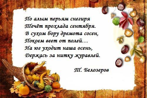 Сентябрь удивительные картинки со стихами - подборка (14)