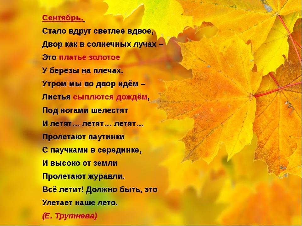 Сентябрь удивительные картинки со стихами - подборка (15)