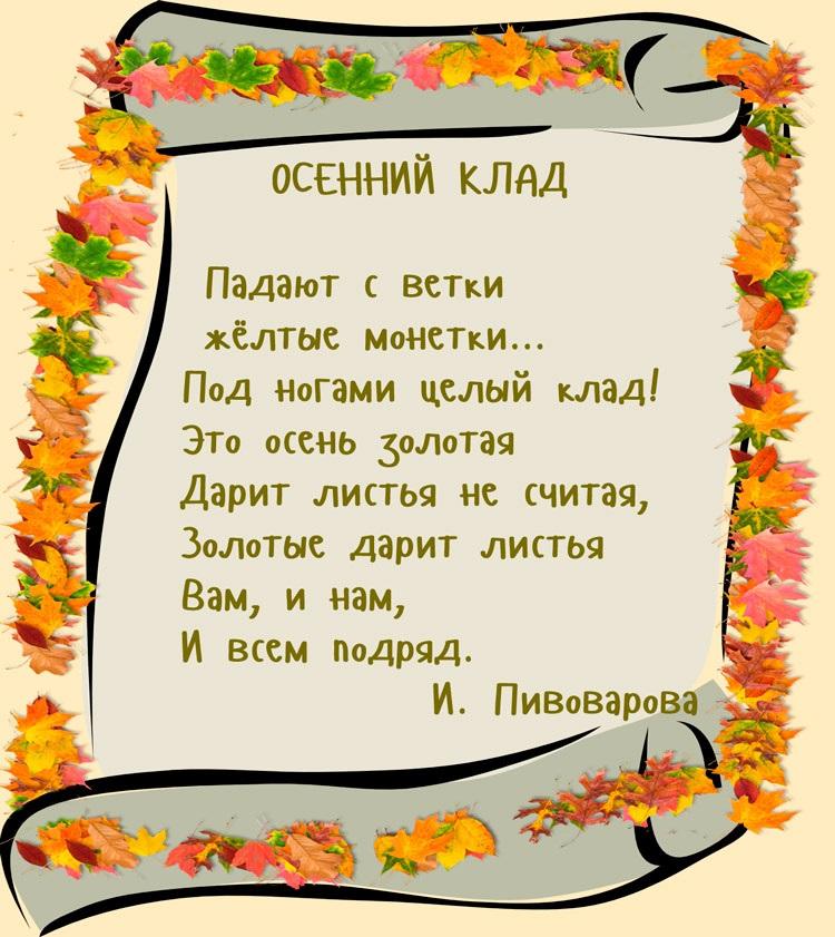 Сентябрь удивительные картинки со стихами - подборка (17)