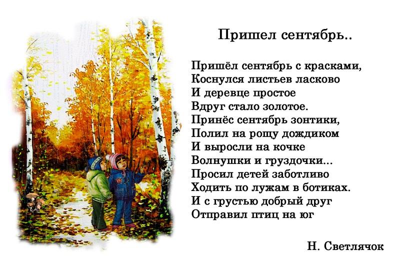 Сентябрь удивительные картинки со стихами - подборка (20)