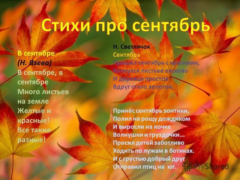 Сентябрь удивительные картинки со стихами - подборка (22)