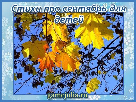 Сентябрь удивительные картинки со стихами - подборка (24)
