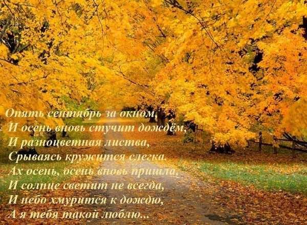Сентябрь удивительные картинки со стихами - подборка (3)