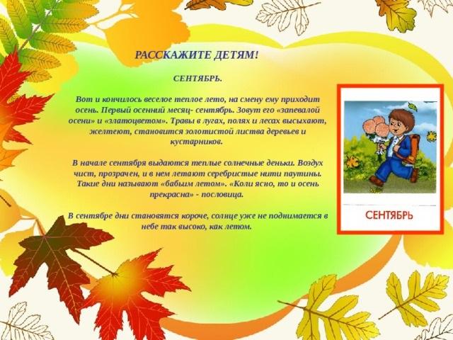 Сентябрь удивительные картинки со стихами - подборка (4)