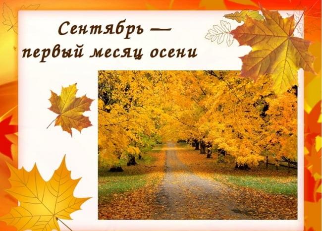 Сентябрь удивительные картинки со стихами - подборка (5)