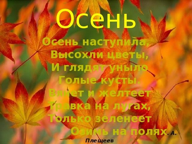 Сентябрь удивительные картинки со стихами - подборка (6)
