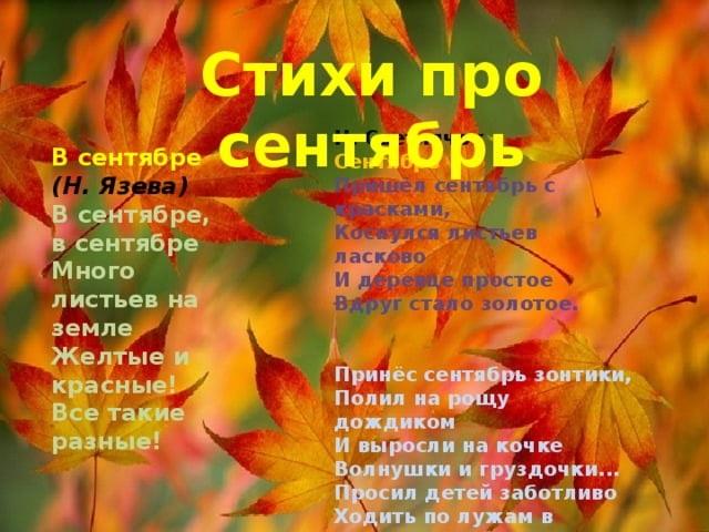 Сентябрь удивительные картинки со стихами - подборка (8)