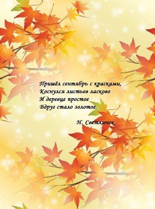 Сентябрь удивительные картинки со стихами - подборка (9)