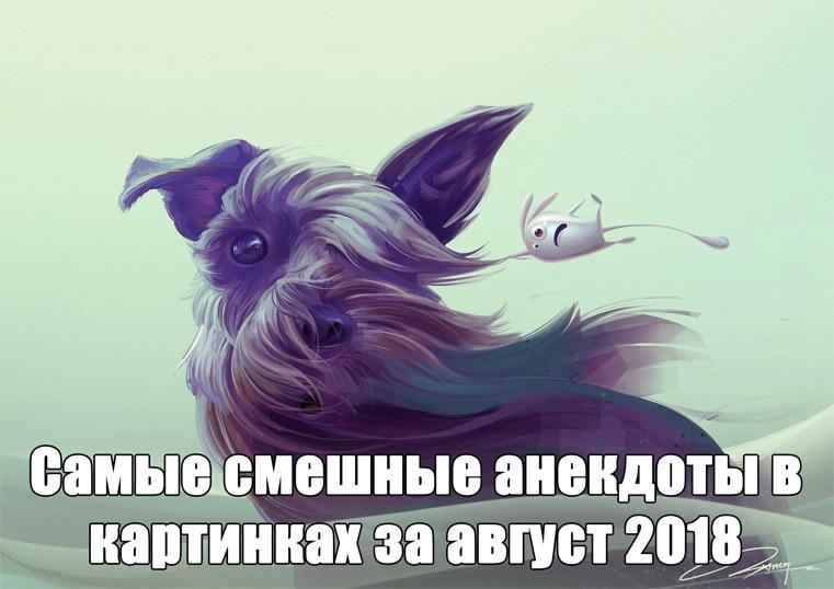 Смешные картинки про август и последний месяц лета (4)