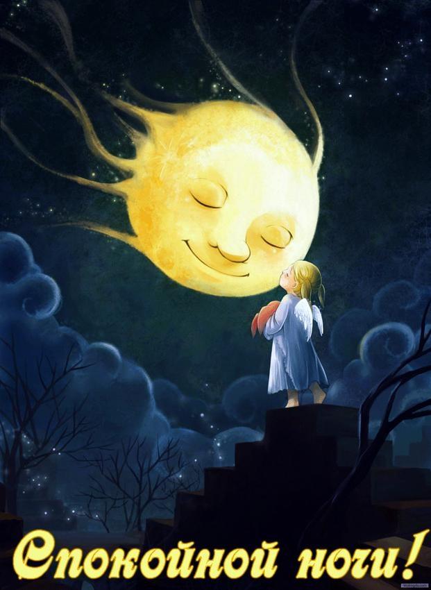 Спокойной ночи малыши открытки (1)