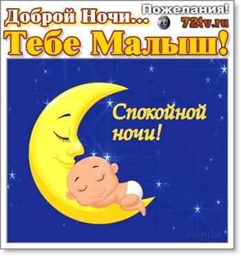 Спокойной ночи малыши открытки (10)