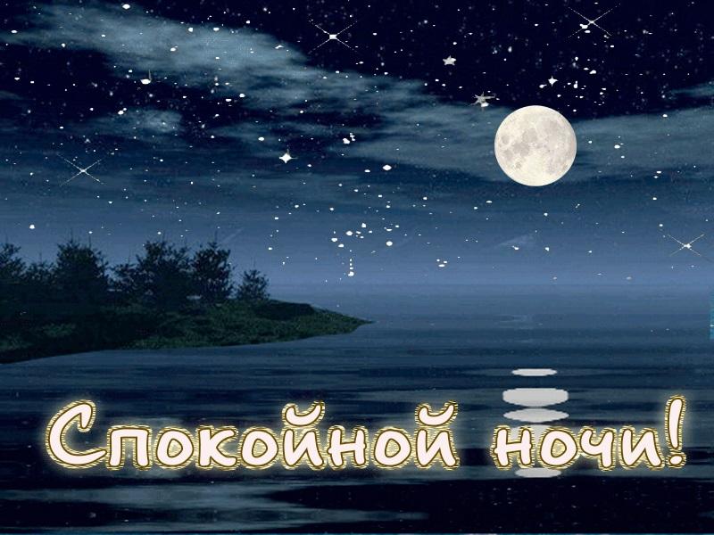 Спокойной ночи малыши открытки (11)