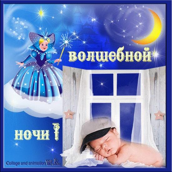 Спокойной ночи малыши открытки (14)