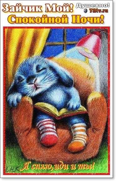 Спокойной ночи малыши открытки (15)