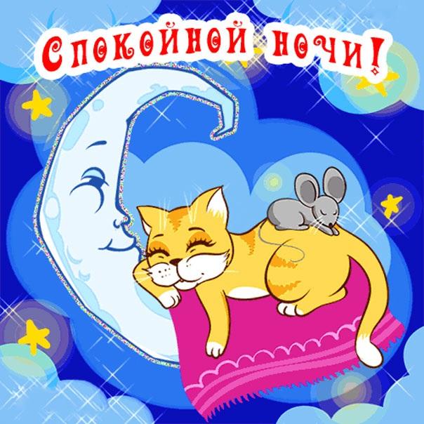 Спокойной ночи малыши открытки (16)
