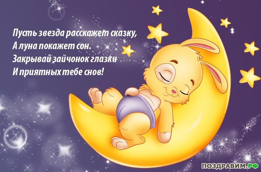 Спокойной ночи малыши открытки (17)