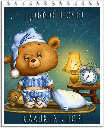Спокойной ночи малыши открытки (21)