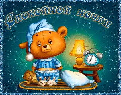 Спокойной ночи малыши открытки (3)