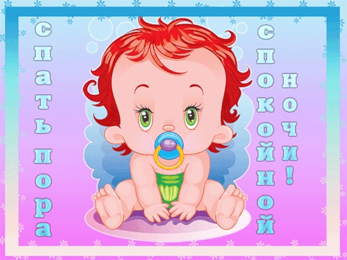 Спокойной ночи малыши открытки (6)