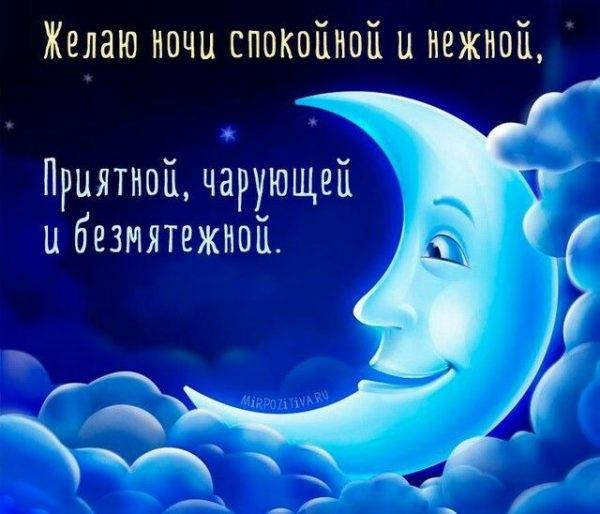 Спокойной ночи малыши открытки (9)