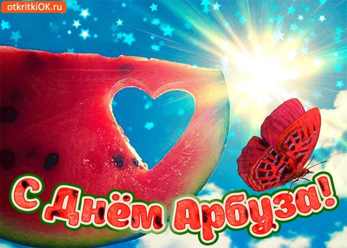 С Днем Арбуза - красивые фото и картинки 3 августа (17)