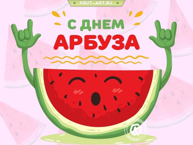 С Днем Арбуза - красивые фото и картинки 3 августа (2)
