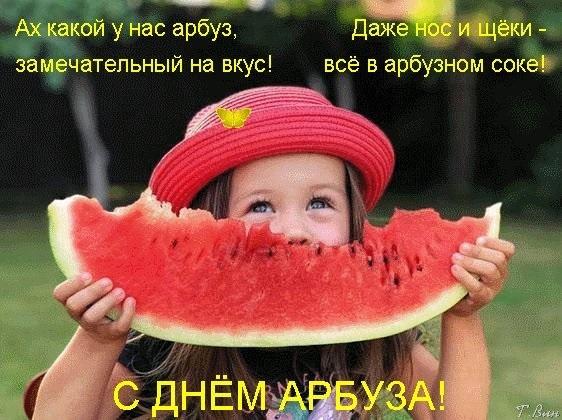 С Днем Арбуза - красивые фото и картинки 3 августа (4)