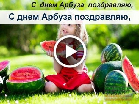 С Днем Арбуза - красивые фото и картинки 3 августа (7)