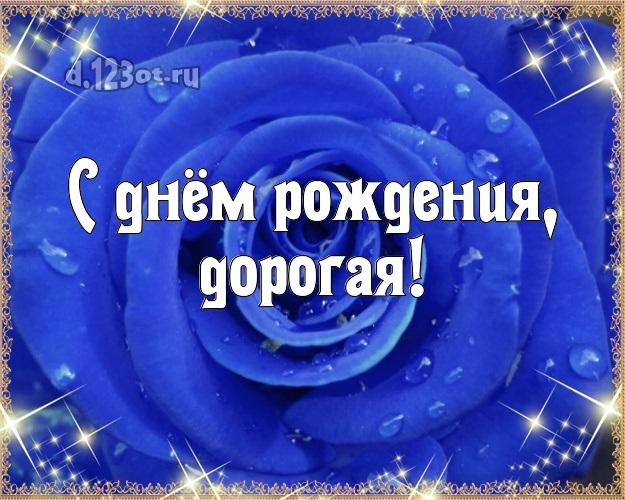 С Днем Рождения синие розы - подборка открыток (13)