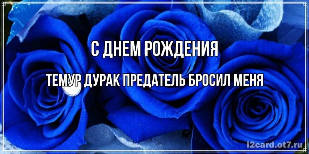С Днем Рождения синие розы - подборка открыток (15)