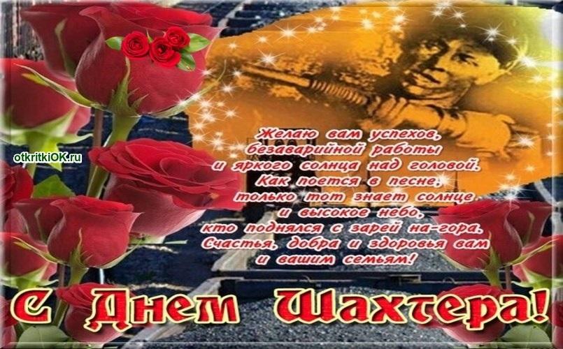 С Днем Шахтера - красивые открытки на 29 августа (14)