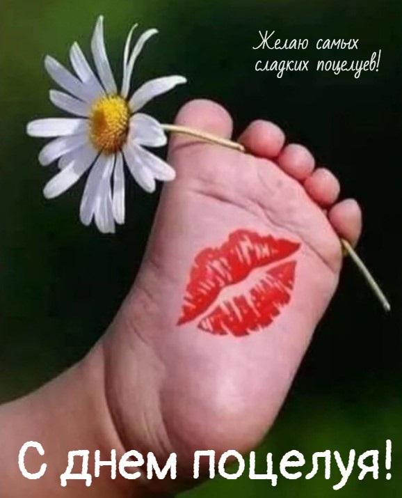 С Днем первого поцелуя 27 августа - открытки и картинки (1)