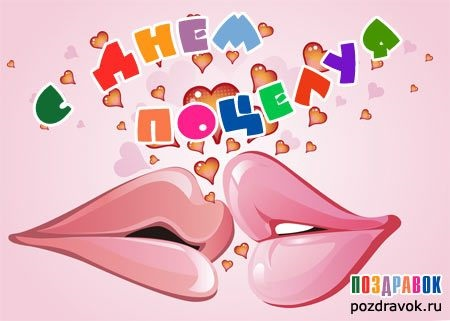 С Днем первого поцелуя 27 августа - открытки и картинки (11)